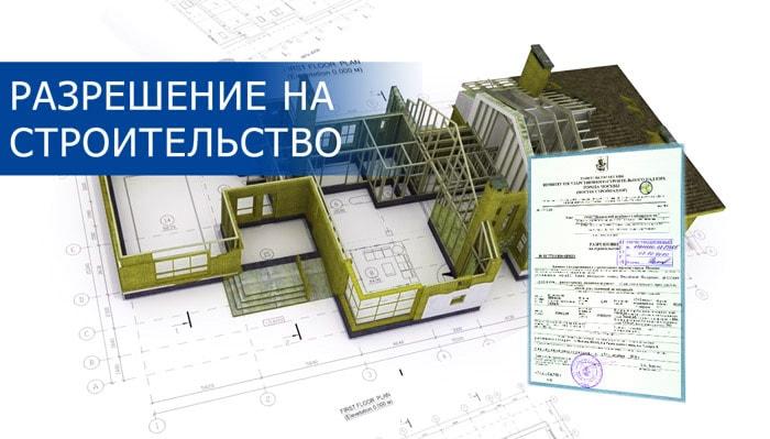 Разрешение на строительство временного здания